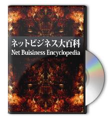 ネットビジネス大百科